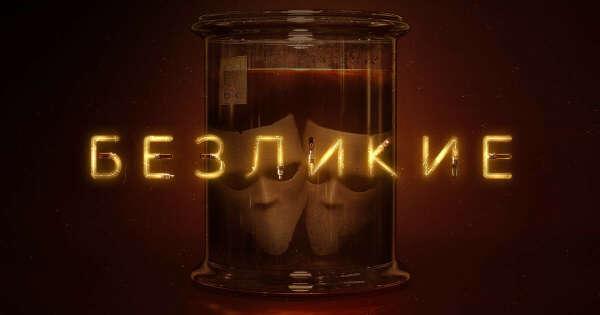 Иммерсивное шоу «Безликие» в Санкт-Петербурге