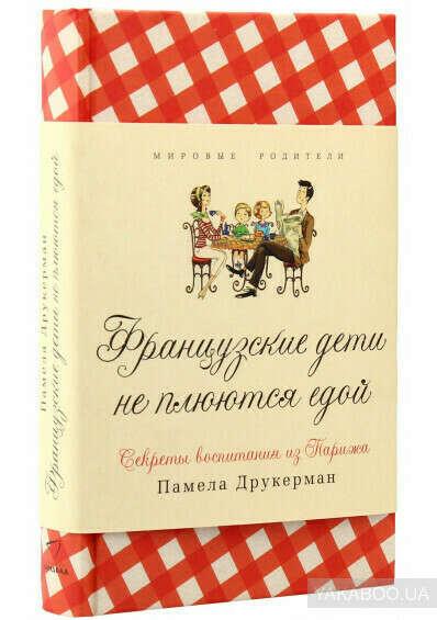 Книга Памела Друкерман - Французские дети не плюются едой