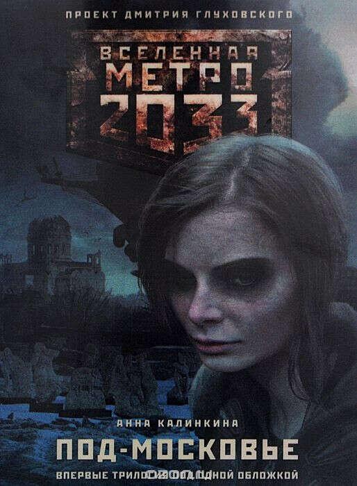 Метро 2033. Под-Московье
