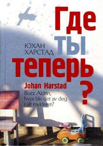 "Юхан Харстад ""Где ты теперь?"""