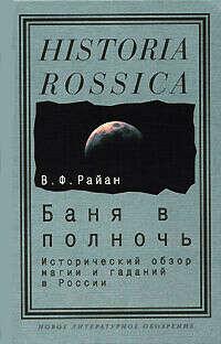 """В. Ф. Райан, """"Баня в полночь. Исторический обзор магии и гаданий в России"""""""