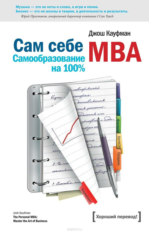 Список книг печатных и аудио (напр., Сам Себе MBA)