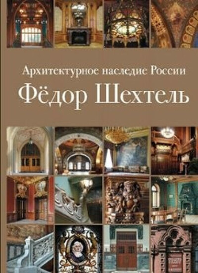 Архитектурное наследие России, Федор Шехтель