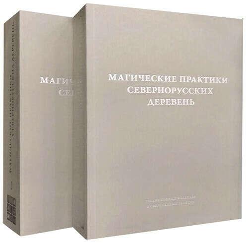 книга Магические практики севернорусских деревень