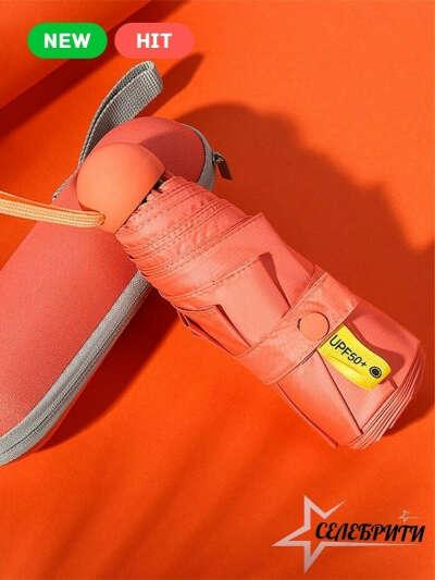 Зонт/ Компактный зонт/ Зонт от дождя/ Зонт от солнца/ Универсальный зонт СЕЛЕБРИТИ 24727222 купить за 1181 ₽ в интернет-магазине Wildberries