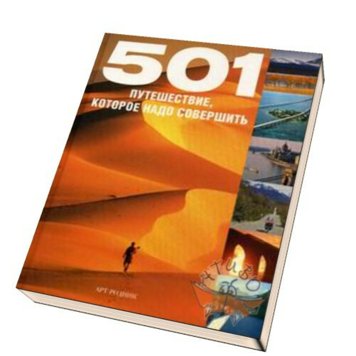 """Книга """"501 путешествие, которое надо совершить"""""""