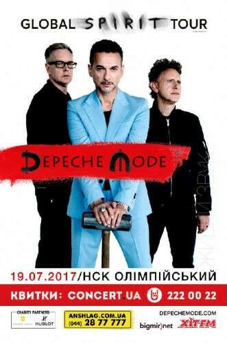 Билеты на концерт Depeche Mode. Киев