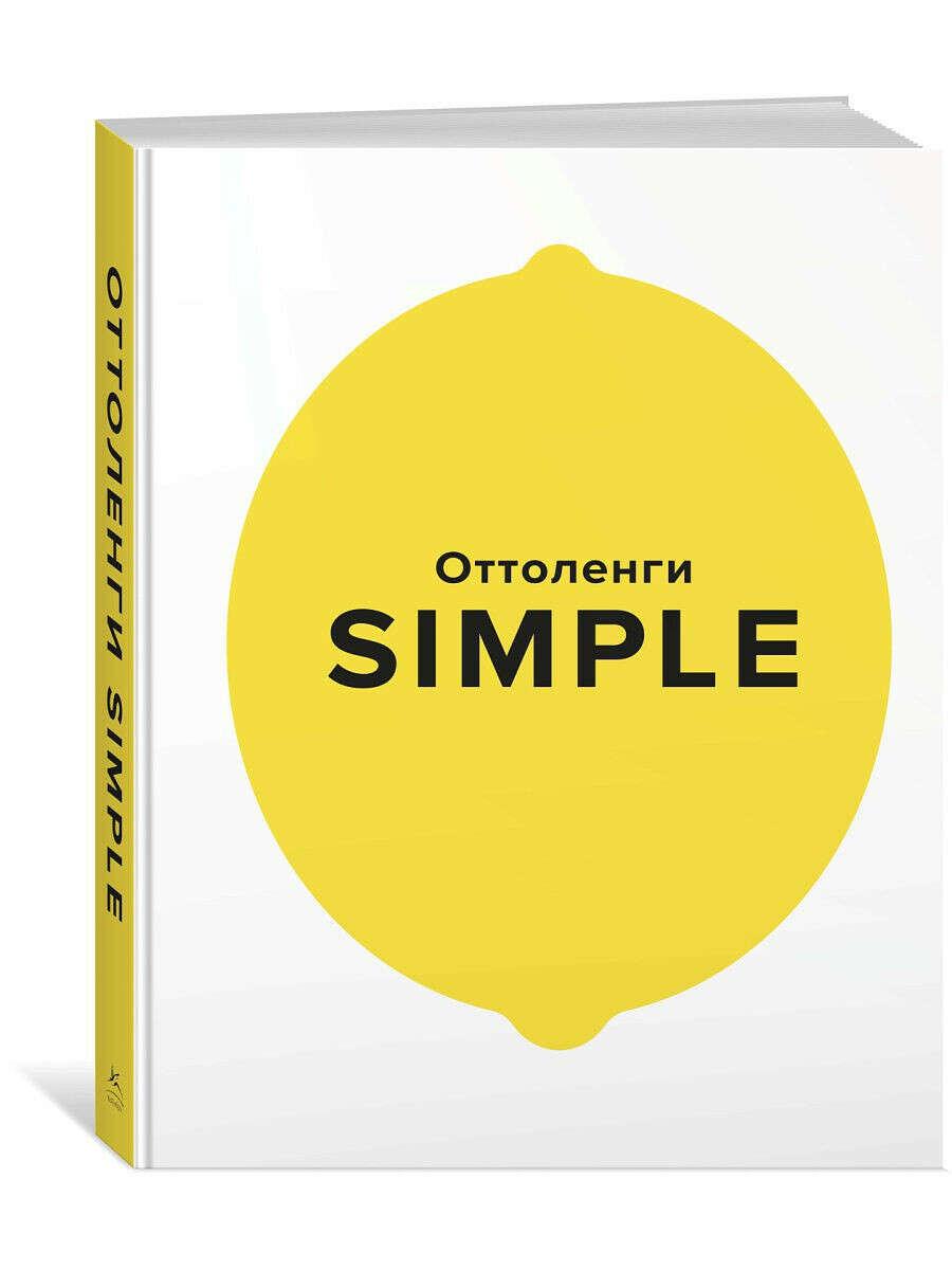 SIMPLE. Поваренная книга Оттоленги, Издательство КоЛибри