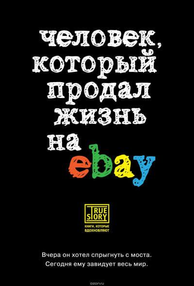 человек, продавший себя на Ebay