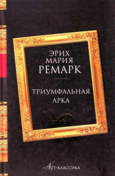 """Прочитать Эрих Мария Ремарк """"Триумфальная арка"""""""