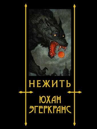 «Нежить» Эгеркранс Юхан - описание книги | Скандинавские боги | Издательство АСТ