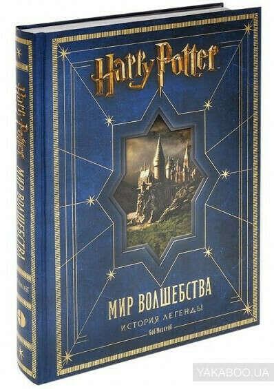 Гарри Поттер - Мир волшебства