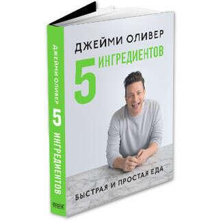 Книга Джейми Оливера «5 Ингредиентов: быстрая и простая еда»  от Издательского дома «КукБукс». - Книги