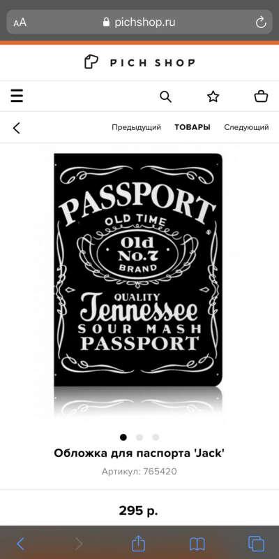 """Обложка для паспорта """"Jack"""" из pichshop"""