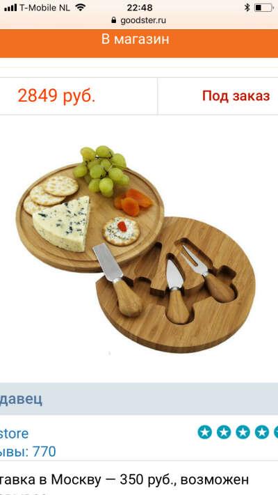 Доска для сыра с ножами