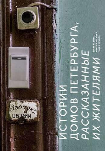 """Книга Галкина Юлия """"Истории домов Петербурга, рассказанные их жителями"""""""
