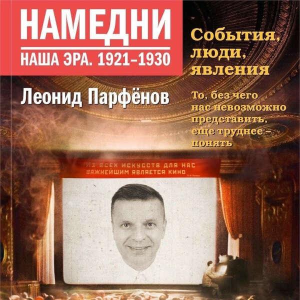 Намедни: 1921 - 1930