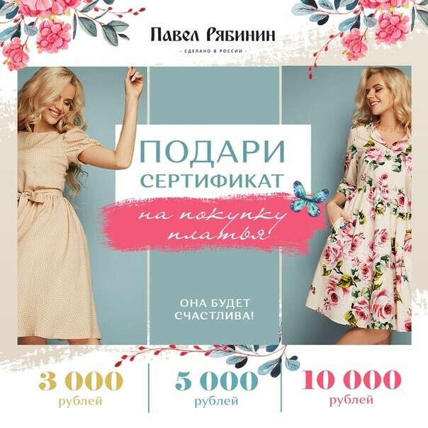 Подарочный сертификат на платья от Павла Рябинина