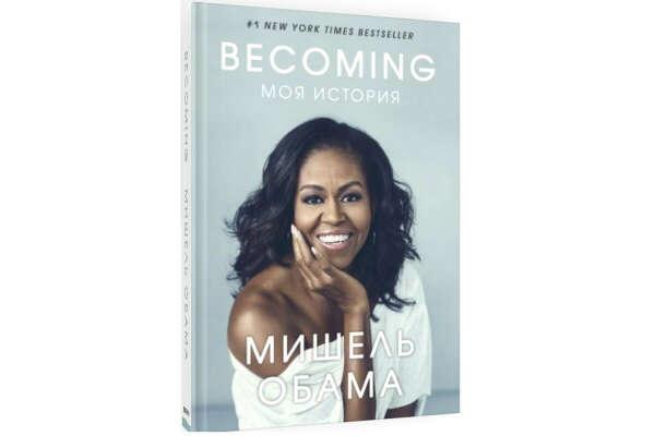 Becoming. Моя история Обама Мишель