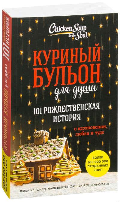 Куриный бульон для души: 101 рождественская история (м) - на OZ.by