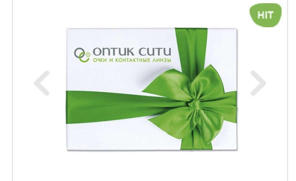 Оправа ОПТИК СИТИ Подарочный сертификат купить по выгодным ценам в ОПТИК СИТИ