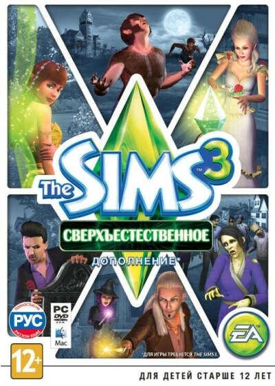 The Sims 3: Сверхъестественное