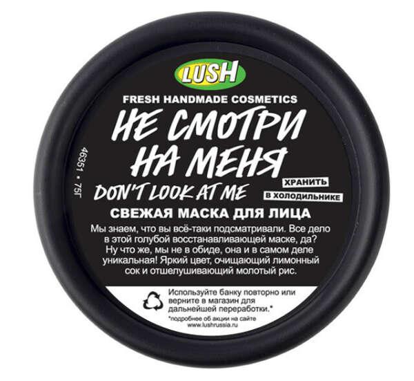 """Маска LUSH """"Не смотри на меня"""""""