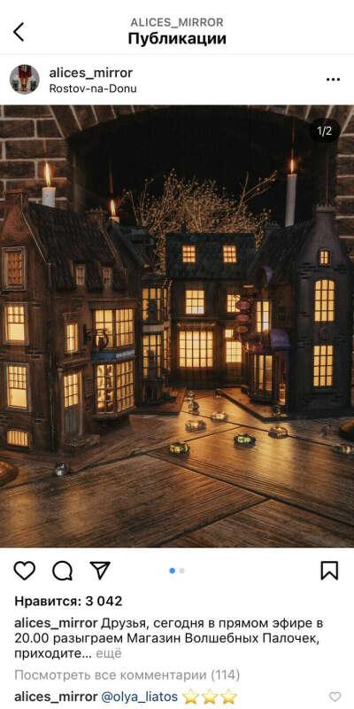 Домик фонарик из коллекции Гарри Поттера