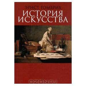 История искусства, Э. Гомбрих