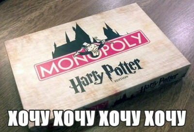 монополию гарри поттер