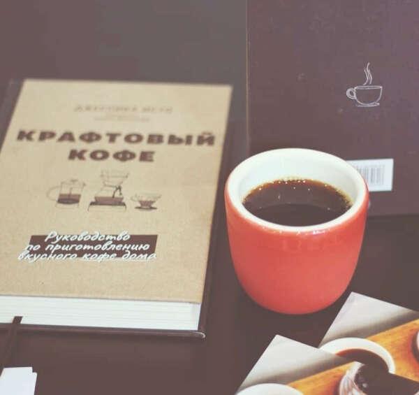 Книга о приготовлении кофе