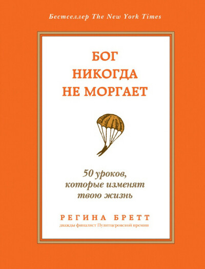 """Книгу Регины Бретт """"Бог никогда не моргает"""""""