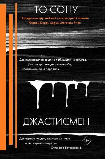 «Джастисмен» То Сону - описание книги   К-триллер   Издательство АСТ