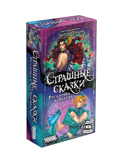 Настольная игра Страшные Сказки: Русалочка и Золушка, Hobby World