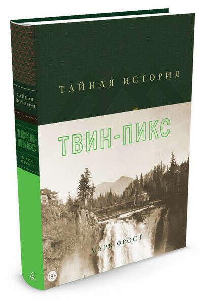"Книга Марка Фроста ""Тайная история Твин Пикс"""