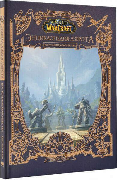 World of Warcraft: Энциклопедия Азерота – Восточные королевства
