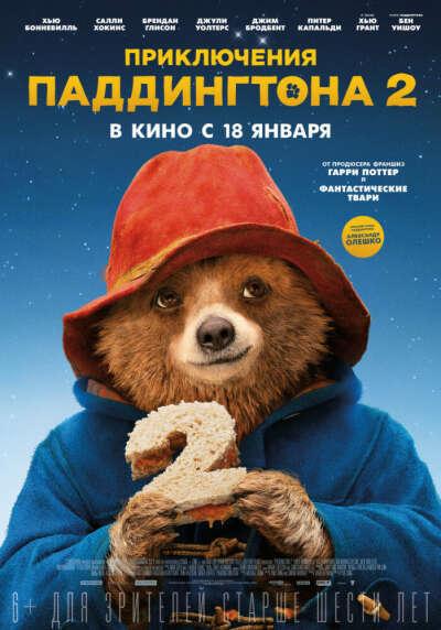 Постер фильма Паддингтон
