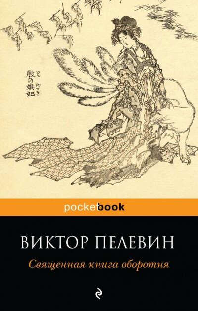 """Виктор Пелевин """"Священная книга оборотня"""""""
