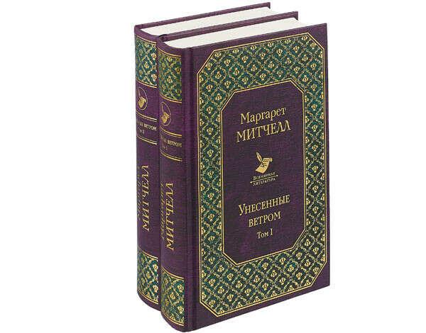 """М. Митчелл """"Унесенные ветром"""" (2 тома в твёрдом переплёте)"""