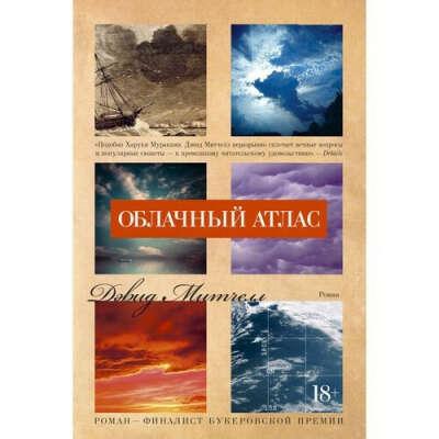 Облачный атлас, автор Дэвид Митчелл
