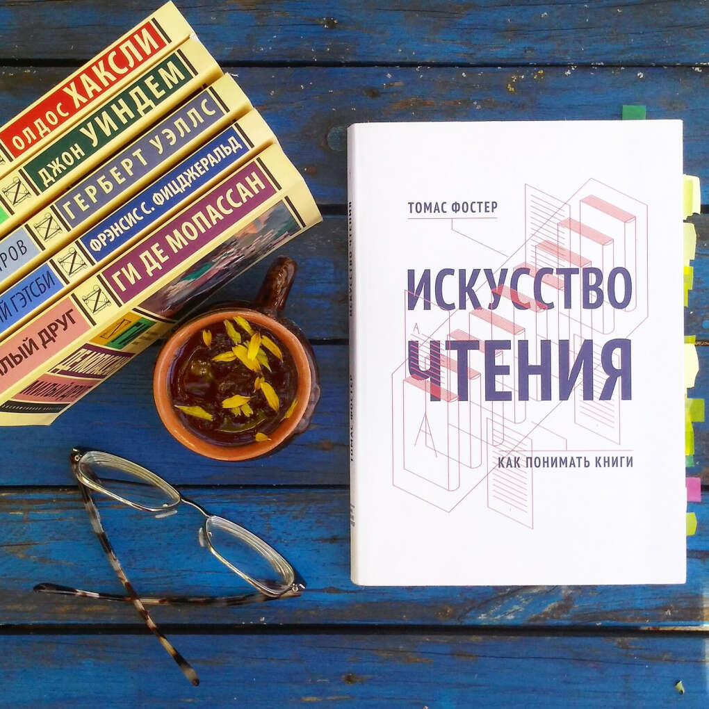 «Искусство чтения.Как понимать книги» Томас Фостер Томас Фостер