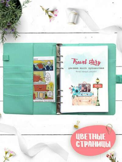 """Fancy Planner / Ежедневник для путешествий """"Travel story"""" А5"""