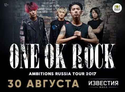 Билет на концерт ONE OK ROCK