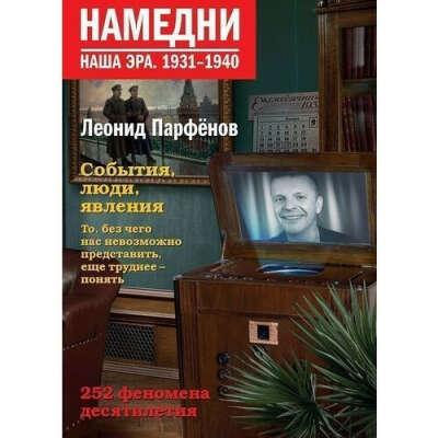 Намедни. Наша эра. 1931-1940, автор Парфенов Леонид Геннадьевич