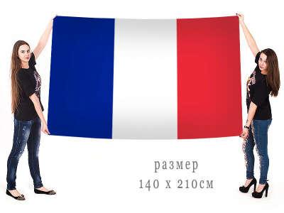 Французский флаг (большой)