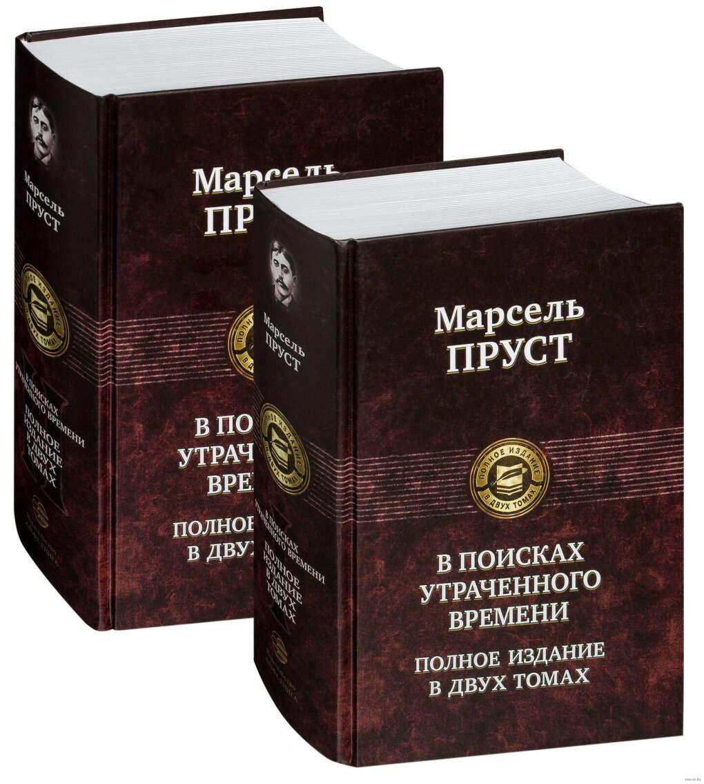 Марсель Пруст. В поисках утраченного времени. Полное издание в двух томах