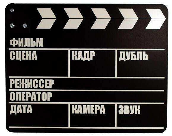 Режиссерская хлопушка для кино