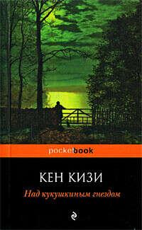 К. Кизи - Над Кукушкиным Гнездом