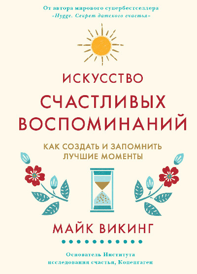 Книга Искусство счастливых воспоминаний