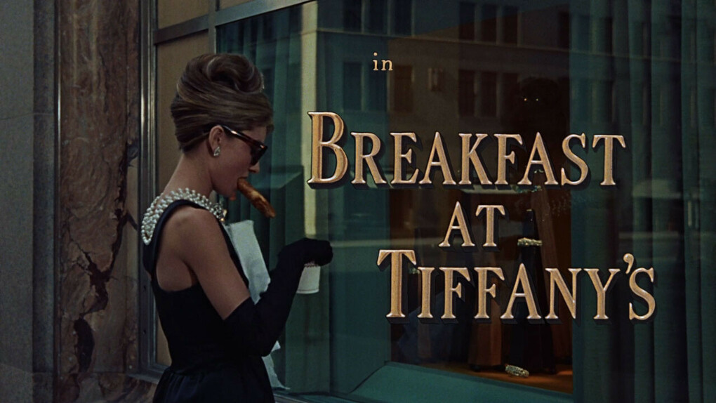 Позавтракать у Тиффани как Холли Голайтли